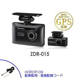 【在庫あり】送料無料(一部離島除く) COMTEC コムテック ZDR-015 (2カメラモデル)+HDROP-09 ドライブレコーダー+駐車監視・直接配線コード ドラレコ