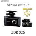 【在庫あり】送料無料(一部離島除く)COMTEC コムテック ZDR-026 (2カメラモデル) ドライブレコーダー ドラレコ