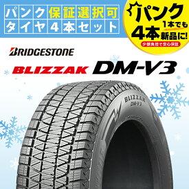 【送料無料】 BRIDGESTONE ブリヂストン ブリザック DM-V3 225/65R17 102Q パンク保証選択可 スタッドレスタイヤ4本セット