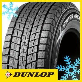 【送料無料】 DUNLOP ダンロップ ウィンターMAXX SJ8 235/60R18 107Q XL スタッドレスタイヤ単品1本価格