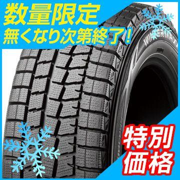 【送料無料】 DUNLOP ダンロップ ウィンターMAXX 01(限定) WM01 135/80R13 70Q スタッドレスタイヤ単品1本価格