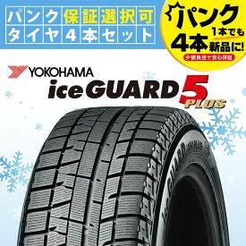 【送料無料】 YOKOHAMA ヨコハマ アイスガード ファイブIG50プラス 185/60R15 84Q パンク保証選択可 スタッドレスタイヤ4本セット