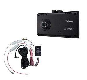 送料無料(一部離島除く)CELLSTARセルスターCSD-570FH+GDO-05ドライブレコーダー+常時電源コード