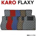 【エントリーでポイント10倍】送料無料(一部離島除く) KARO カロ フロアマット フラクシー レクサス IS(2013〜 IS250 GSE35)