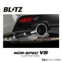 送料無料(一部離島除く) BLITZ ブリッツ マフラー NUR-SPEC VS トヨタ ノア(2014〜 80系 ZRR80W)