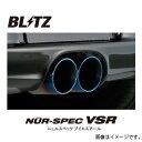 送料無料(一部離島除く) BLITZ ブリッツ マフラー NUR-SPEC VSR StyleD トヨタ 86(2012〜 DBA-ZN6 2016/08〜2019/01…