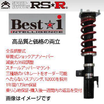 送料無料(一部離島除く) RS-R アールエスアール車高調 ベストi トヨタ ハリアー(2003〜2009 30系 GSU30W) フジコーポレーション フジコーポレーション