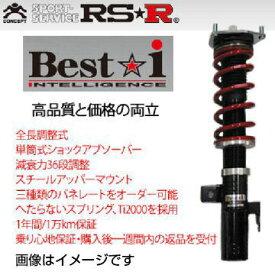 送料無料(一部離島除く) RS-R RSR アールエスアール 車高調 Best☆i ベストi トヨタ クラウン マジェスタ(1999〜2004 170系 JZS177) フジコーポレーション