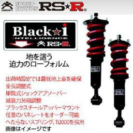 送料無料(一部離島除く) RS-R RSR アールエスアール 車高調 Black☆i ブラックi ニッサン フーガ(2004〜2009 Y50系 PY50) フジコーポレーション