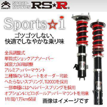 送料無料(一部離島除く)RS-R アールエスアール車高調 スポーツiホンダ シビック タイプRユーロ(2009〜 FN2) フジコーポレーション