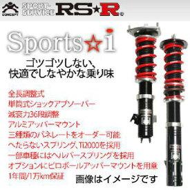 送料無料(一部離島除く) NSPN401M RS-R RSR アールエスアール 車高調 Sports☆i スポーツi ニッサン ノート(2012〜 E12系 E12)
