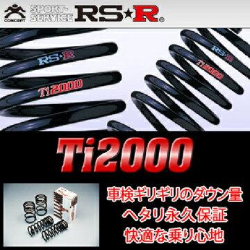 送料無料(一部離島除く) RS-R RSR アールエスアール Ti2000 ダウンサス ホンダ ステップワゴン(2015〜 RP2・RP4 RP4) フジコーポレーション