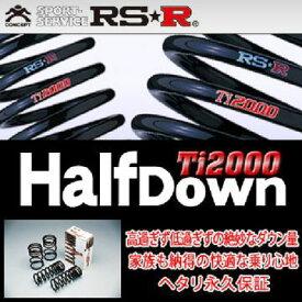 送料無料(一部離島除く) RS-R RSR アールエスアール Ti2000 ハーフダウンサス ホンダ フリード(2016〜 GB5・GB6・GB7・GB8 ) フジコーポレーション