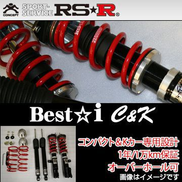 送料無料(一部離島除く) RS-R アールエスアール車高調 ベストi C&K スズキ スペーシア カスタム(2017〜 MK53S ) フジコーポレーション