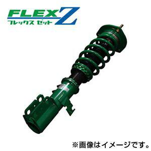 【着日指定対応不可】送料無料(一部離島除く) TEIN テイン 車高調 FLEX Z フレックスZ ダイハツ キャスト スタイル(2015〜 DBA-LA250S/DBA-LA260S )