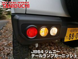 送料無料(一部離島除く) TANIGUCHI タニグチ JB64/JB74用 テールランプガーニッシュ スズキ ジムニー(2018〜 JB64系 JB64W) フジコーポレーション