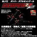 送料無料(一部離島除く) BLITZ ブリッツ 車高調 ZZ-R (ダブルゼットアール) トヨタ プリウスα(2011〜 ZVW40W)