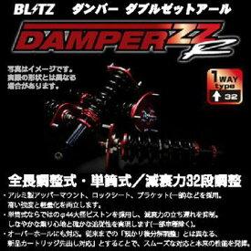 送料無料(一部離島除く) BLITZ ブリッツ 車高調 ZZ-R (ダブルゼットアール) ホンダ フリード+(2016〜 GB8)