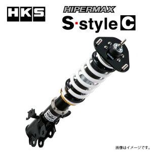 送料無料(沖縄・離島除く) HKS HIPERMAX S-style C ハイパーマックス Sスタイル C 車高調 サスペンションキット ホンダ N-BOX+ JF1 80110-AH218