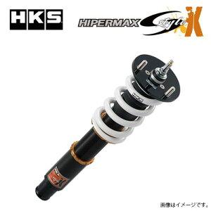 送料無料(沖縄・離島除く) HKS HIPERMAX S-Style X ハイパーマックス Sスタイル X 車高調 サスペンションキット スズキ ランディ SC26 80120-AN202
