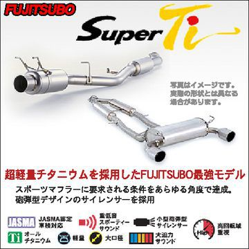 送料無料(一部離島除く) FUJITSUBO フジツボ Super Ti スーパーTi マフラー スズキ スイフトスポーツ(2004〜2010 Z系 ZC31S) フジコーポレーション