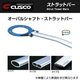 CUSCO クスコ ストラットバー Type OSホンダ N-BOX(2017〜 全てのグレード JF3)
