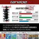 エントリーでポイント10倍 9/01 09:59まで 送料無料(一部離島除く) TANABE タナベ車高調 サステックプロZ40 トヨタ ノア(2001〜200...