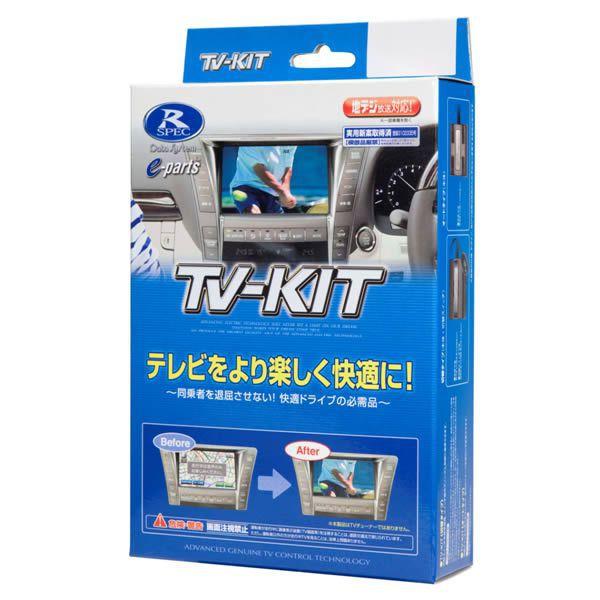 送料無料(一部離島除く)DataSystem データシステム UTV404P2 TV-KIT(切替タイプ) テレビキット フジコーポレーション