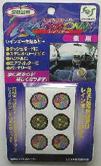 ☆ familiar environmental improvements from the Rainbow sticker seal cheer