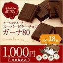 1000円ぽっきり 送料無料 チョコ屋 カカオ80% ガーナ80 クーベルチュールチョコレート 18枚入り(180g) チョコ カカ…