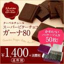 ガーナ80 クーベルチュールチョコレート 50枚入り【楽ギフ_包装】【楽ギフ_のし】