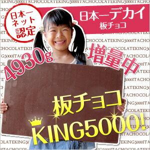 チョコ屋 日本一デカイチョコレート 板チョコKING5000 5kg【日本一ネット認定】《ラッピング不可》誕生日 景品 おもしろプレゼント 二次会 ビンゴ 子供会 サプライズ びっくり 大量 パーティー