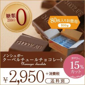 チョコ屋 ノンシュガー クーベルチュール チョコレート80枚入(800g)
