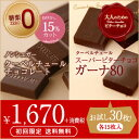 シュガー チョコレート ラッピング
