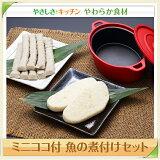 ミニココ付魚の煮つけセット/やわらか食、介護食、嚥下訓練にも(ご自宅用)