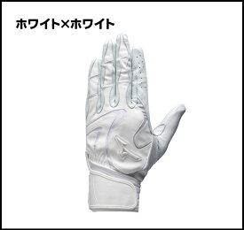 高校野球ルール対応<ミズノプロ・ミズプロ>モーションアークMF【両手用】バッティング手袋 1EJEH13210/1EJEH13290