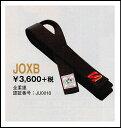 <九櫻/九桜>フェルト芯入試合用黒帯 綿製、帯幅4.5cm、13本縫い(化粧箱入)JOXB