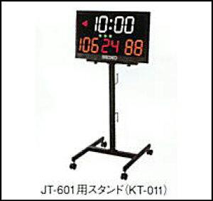 <ミズノ>セイコー柔道タイマー用スタンド KT-011  ※この商品は送料がかかります。スタンドのみです。タイマーは含まれません。