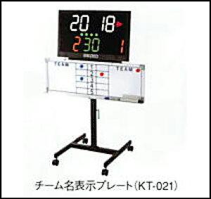 <ミズノ>チーム名表示プレート KT-021 ※この商品は送料がかかります。