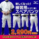 <ミズノ・mizuno>練習用スペアパンツ プラクティスパンツ 野球練習着  ユニフォームパンツ 12JD6F6