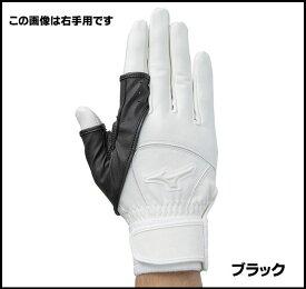 <ミズノ・mizuno>打者用プロテクター(左手:左打者用)【片手用】 1EJET11109