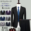 【サイズ有XS/S/M/L/XL/2XL/3XL/4XL】ビジネススーツ メンズ スリムスーツ ビジネス 紳士服 suit メンズスーツ おしゃ…