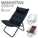 @ Manhattan FOLDING CHAIR マンハッタン チェア 3色 SPICE スパイス CPC226 折り畳み いす 椅子 イス リラックス リゾート 家具 アウトドア BBQ デザイン