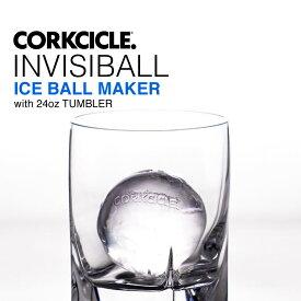 『24ozタンブラー付き球体製氷器』 CORKCICLE INVISIBALL コークシクル インビジボール SPICE スパイス 8001GW 製氷型 球 玉 氷 製氷器 透明 気泡なし ウイスキー カクテル 焼酎 アイス コーヒー ティー カフェラテ