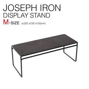 JOSEPH IRON DISPLAY STAND ジョセフ アイアン ディスプレイ スタンド Mサイズ SPICE スパイス DTFF2802 幅32cm 展示 台 アクセサリー ジュエリー 小物 時計 フィギュア 北欧 シンプル デザイン 鉄