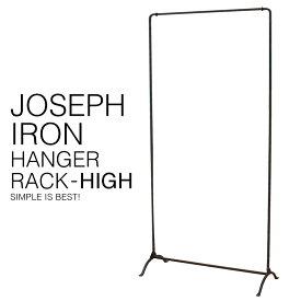 『送料無料』 JOSEPH IRON HANGER RACK ジョセフ アイアン ハンガー ラック ハイ SPICE スパイス DTFF2893 高さ144cm 洋服 アパレル ディスプレイ 収納 展示 北欧 シンプル デザイン スチール 鉄 ハンドメイド