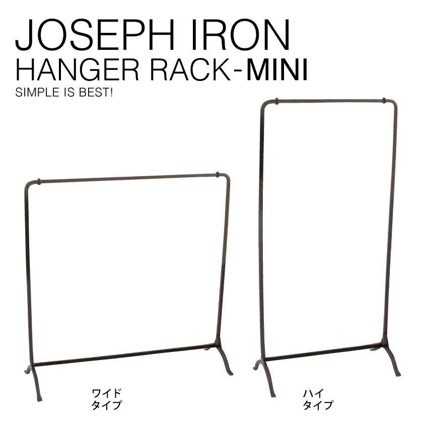 『送料無料』 JOSEPH IRON MINI HANGER RACK ジョセフ アイアン ミニ ハンガー ラック SPICE スパイス DTFF6190 ハイ&ワイド ディスプレイ 展示 北欧 シンプル デザイン スチール 鉄 ハンドメイド 吊るし アクセサリー