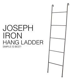 『送料無料』 JOSEPH IRON HANG LADDER ジョセフ アイアン ハング ラダー SPICE スパイス DTFF6210 壁掛け はしご 階段 ディスプレイ 収納 タオル スカーフ ブランケット ストール 物干し 北欧 スチール