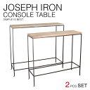 『送料無料』 JOSEPH IRON CONSOLE TABLE 2pcsSET ジョセフ アイアン コンソール テーブル 2サイズセット SPICE スパ…