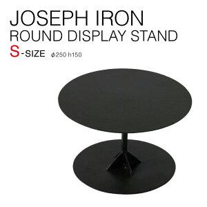 JOSEPH IRON ROUND DISPLAY STAND ジョセフ アイアン ラウンド ディスプレイ スタンド Sサイズ SPICE スパイス DTFF9061 直径25cm 高さ15cm 展示 台 アクセサリー ジュエリー 小物 時計 フィギュア 北欧 デザイ
